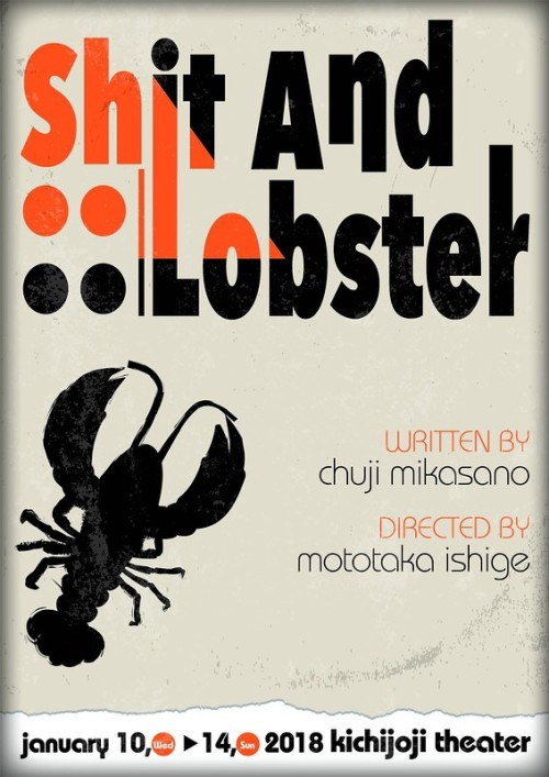 舞台「SHIT & LOBSTER」